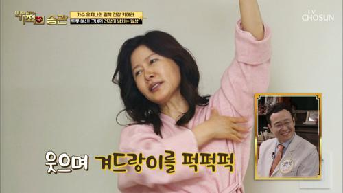 아침부터 '마사지·스트레칭' 건강美 UP!!
