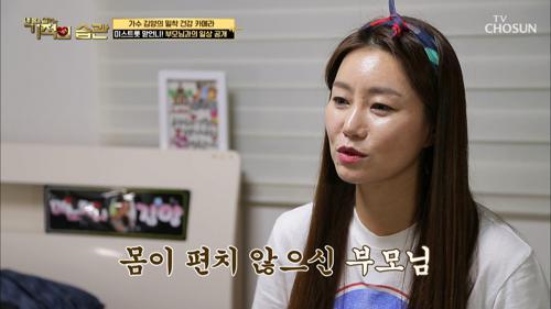 '효녀 김양' 요리부터 정리까지 ✫완벽✫