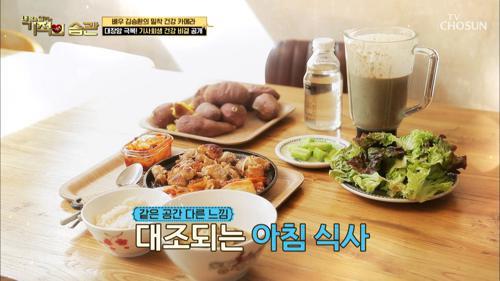 『고기 반찬 VS 채식 위주』 김승환의 아침 식사