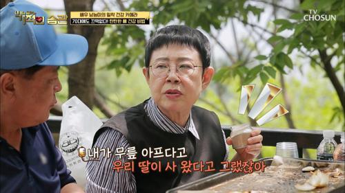 '배우 남능미' 뼈 건강 위해 먹는 ˹○○○˼