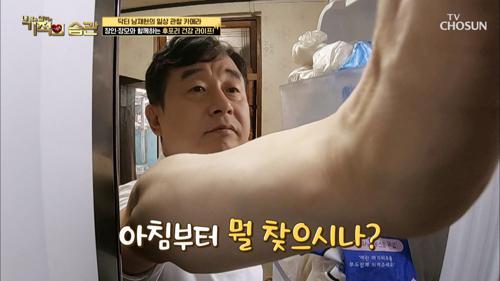 아침부터 아이스크림🍧 먹는 '닥터' 남재현