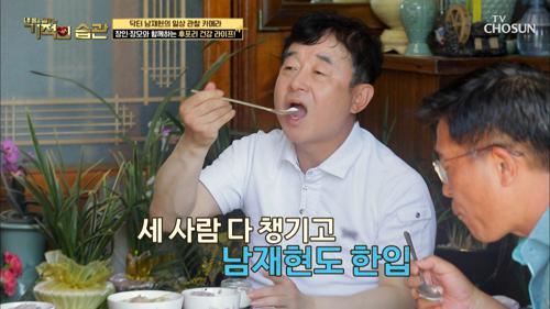 남재현이 아침 먹기 전 먹는 '이것'의 정체는!!