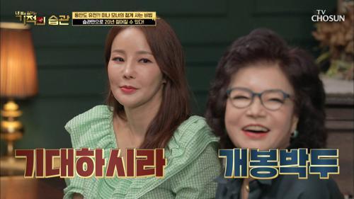 ★원조 섹시☆ 미나의 녹슬지 않은 춤 실력!