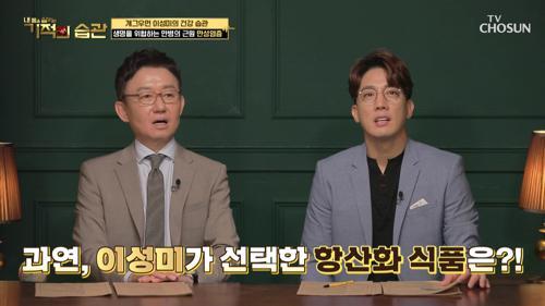 ❛☐☐☐☐❜으로 몸속 만성염증 해결~ #광고포함