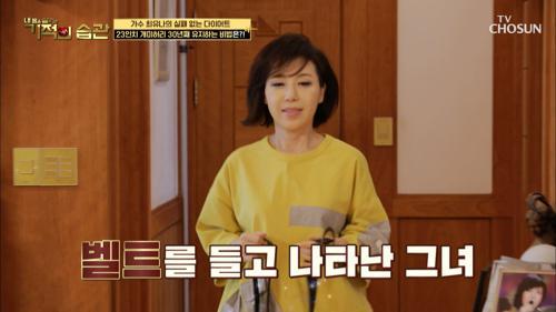음식 먹기 전 ✦허리를 꽉✧ 조이는 최유나 #광고포함