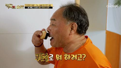 ☆세상에 이런 도구들이☆ 화장실에 구둣솔?! #광고포함