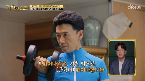 (감탄) 강진의 ✦완벽 몸매✧ 유지 비법↗ #광고포함