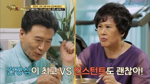 「한 지붕 두 식탁」 달라도 너무 다른 부부의 식습관😅 #광고포함