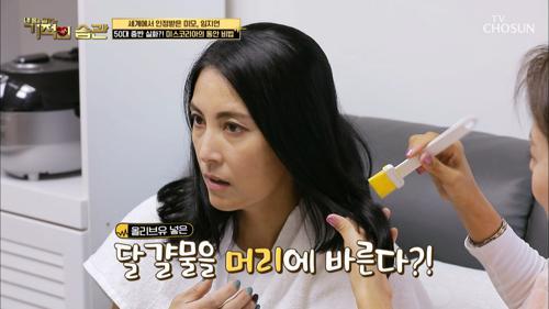 지연 살롱~ OPEN! 달걀물로 머릿결 관리! #광고포함