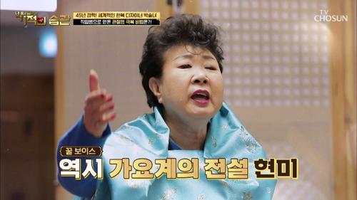 비단과 올드 팝의 조화♬ 현미 쥬크 박스 ON↗