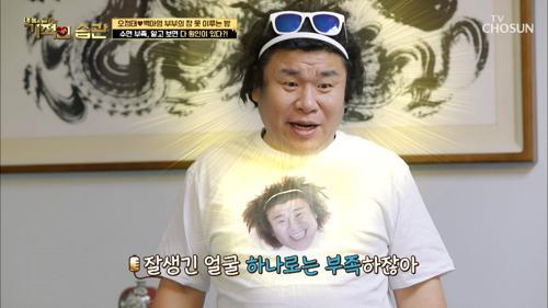 4명의 정태?! 행복 넘치는 일상 속으로~ TV CHOSUN 20210105 방송