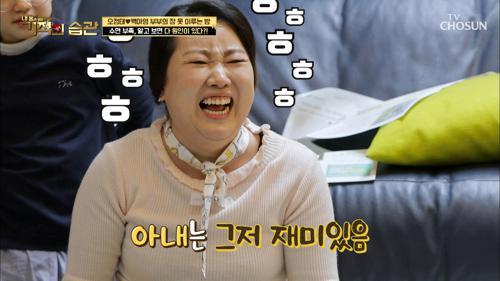 맛있는 삼겹살 파티~ 아내의 특제(?) 쌈 까지! TV CHOSUN 20210105 방송
