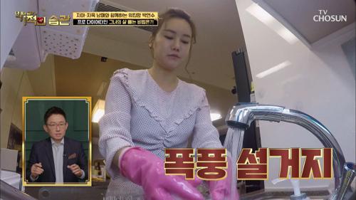 열혈 엄마 박연수♨ 주부 모드 ON↗ TV CHOSUN 20210112 방송