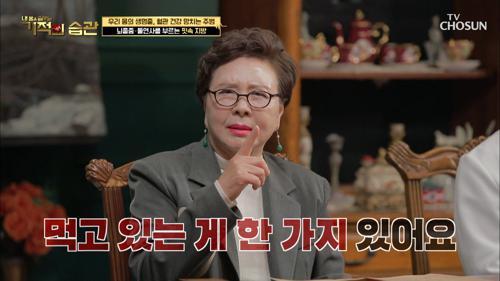 배우 김형자가 혈관 건강을 위해 챙겨먹는 ❛이것❜은? TV CHOSUN 20210209 방송