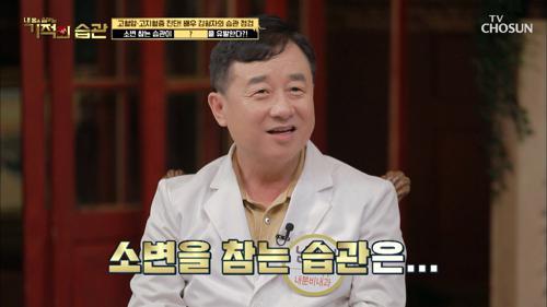 귀를 의심👂🏻 '소변' 참으면 '○○' 잃게 한다!? TV CHOSUN 210209 방송