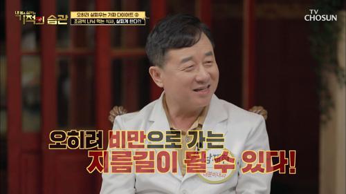 (충격) 조금씩 나눠 먹는 식사가 비만 부른다?! TV CHOSUN 210216 방송