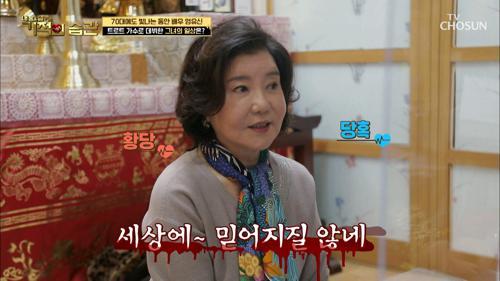 """(긴장😨) 점집을 찾은 엄유신 """"올해 운세가 어떨까요?"""" TV CHOSUN 210223 방송"""