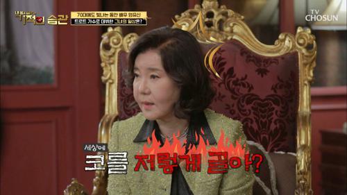 본인도 몰랐던 엄청난(?) 코골이.. 민망한 엄유신😭 TV CHOSUN 210223 방송