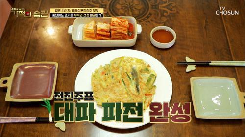 요리 연구가는 달라~ 전진주표 ✦대파 파전✧ TV CHOSUN 210302 방송