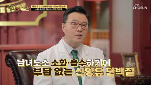 ⋄산양유 단백질⋄ 소화·흡수 뛰어나 장 건강에 GOOD~! TV CHOSUN 210302 방송
