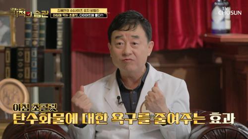 (놀람😲) 아침에 먹는 초콜릿 다이어트에 도움! TV CHOSUN 210316 방송