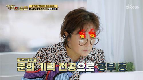♨열정 활활♨ 늦깎이 대학원생 이주화 ☺  TV CHOSUN 210323 방송