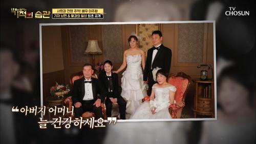웃음꽃 활짝👰🏻 🤵🏻 부모님과 함께 찍는 리마인드 웨딩 사진 TV CHOSUN 210323 방송