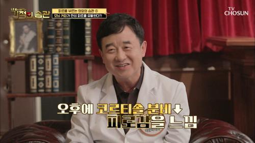 충격😱 아침에 마시는 커피가 만성피로를 유발한다!! TV CHOSUN 210323 방송