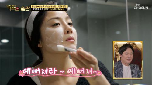 피부미인 최영완의 ✦특급 비법✧ 대공개↗ TV CHOSUN 210406 방송
