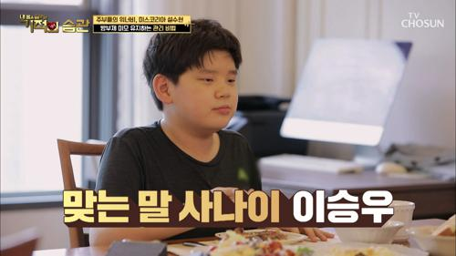 (항복😓) 아들의 팩트 폭격으로 뼈 맞은 설수현ㅋㅋ TV CHOSUN 210615 방송