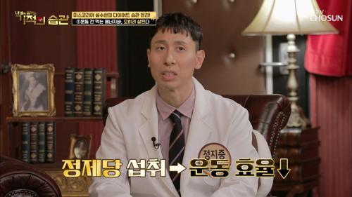운동 전 먹는 에너지바는 오히려 살이 찐다?!😱 TV CHOSUN 210615 방송