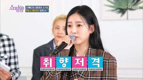 『산다라박 vs 소연』 매력 발산의 승자는?! (박빙♨)
