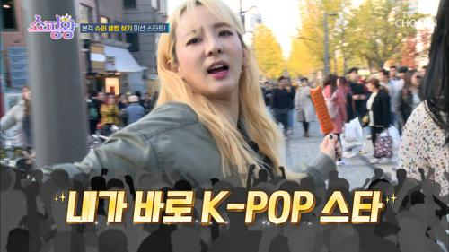 ⟡K-POP 스타⟡ 핫바 먹는다는 소식에 몰려든 팬들