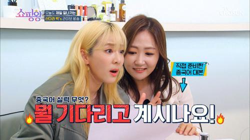 ♬ 산다라 박's 구매자들 현혹시키는 이벤트는?
