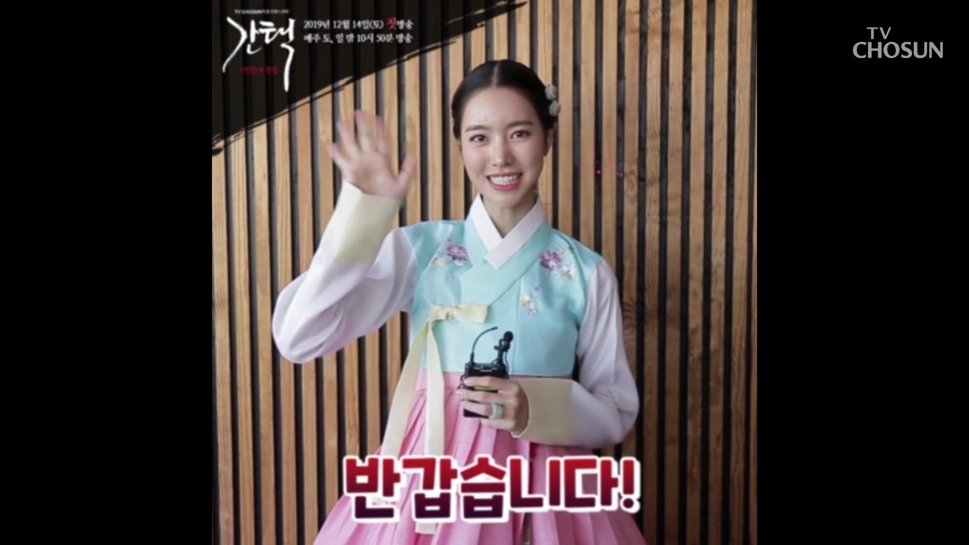 [메이킹] 간택-여인들의 전쟁 '강은보' 역 진세연 인사말 이미지