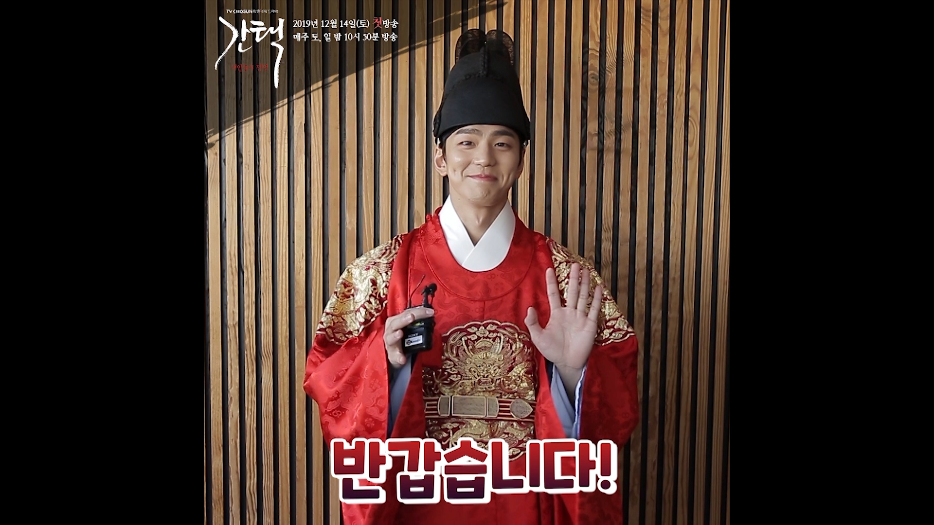 [메이킹] 간택-여인들의 전쟁 조선 임금 '이 경' 역 김민규 인사말 이미지