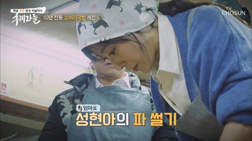 후계자 후보들의 「파 썰기 대결」 초집중! 모드