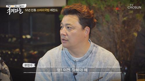 이상원의 뜨거운 도전♨ BUT 팩폭의 윤정수?!