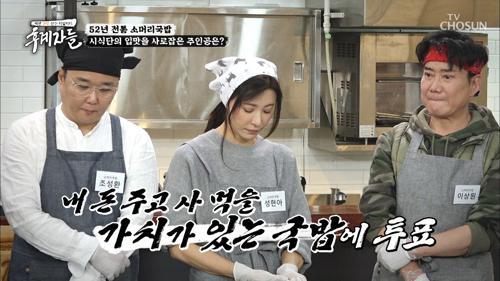 《소머리국밥 최종 시식》 사장님과 20인의 평가단!