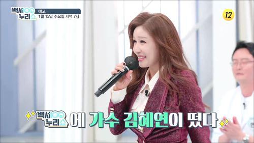 김혜연의 젊게 사는 비법_백세누리쇼 56회 예고 TV CHOSUN 210113 방송