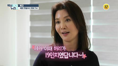 임지연 최애 '이것'의 정체는?!_백세누리쇼 69회 예고 TV CHOSUN 210421 방송
