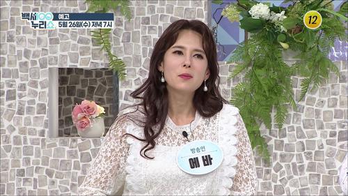 에바가 식단 관리 중인 이유는?!_백세누리쇼 75회 예고 TV CHOSUN 210526 방송