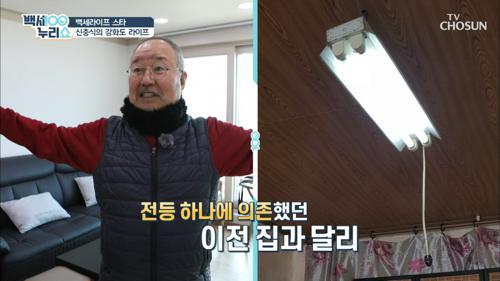 신충식 ▴섬에서 거주▴ 강화도 라이프 전.격.공.개