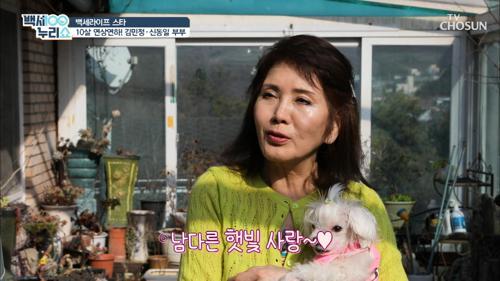 다정다감한 김민정 ❣애지중지❣하는 것은?