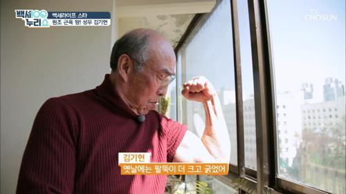 70대 알통 실화 ⊙⊙;; 원조 근육王 김기현!