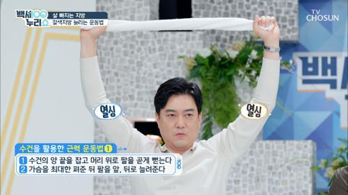 수건을 활용한 【근력 운동법】 근육 자극 ⚡