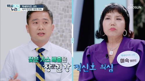 방귀 대장 이숙 😅 장 건강 적신호?!