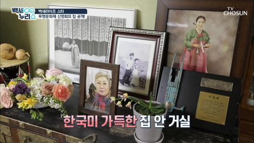 ✰국악계 보물✰ 판소리 명인 '신영희' 집 공개!!