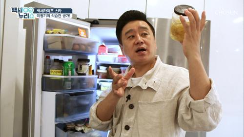 백세라이프 스타 ✧요섹남 이광기✧ 식습관 공개
