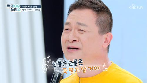 천재 작곡가 '이호섭' 한 소절만 들어도 아는 명곡~